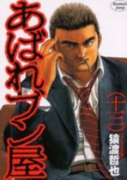 あばれブン屋 01-13巻 [Abare Bun Ya Vol 01-13]