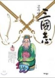 三国志 第01-60巻 [Sangokushi vol 01-60]