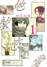 地球恋愛 第01巻 [Chikyuu Renai vol 01]