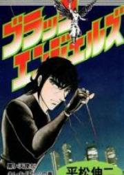 ブラックエンジェルズ 第01-20巻 [Black Angels vol 01-20]
