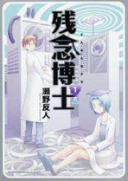 残念博士 第01-03巻 [Zannen Hakase vol 01-03]