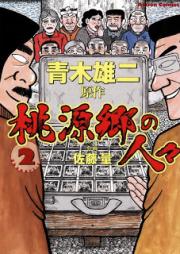 桃源郷の人々 第01-02巻 [Tougenkyou no Hitobito vol 01-02]