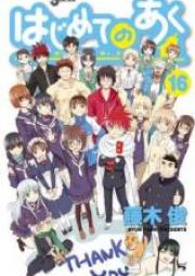 はじめてのあく 第01-16巻 [Hajimete no Aku vol 01-16]