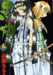 黒蘭 第01-04巻 [Kokuran vol 01-04]