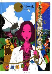 [Novel] トネイロ会の非殺人事件 [Tneiro-kai no Hisatsujin Jiken]