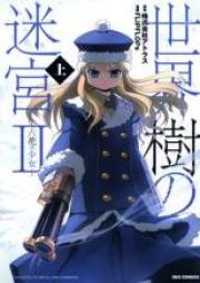 世界樹の迷宮2~六花の少女~ 第01-02巻 [Sekaiju no Meikyuu II vol 01-02]