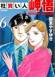 社買い人岬悟 第01-06巻 [Shakaijin Misaki Satoru vol 01-06]