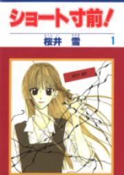 ショート寸前! 第01-05巻 [Short Sunzen! vol 01-05]