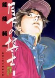 月下の棋士 第01-32巻 [Gekka no Kishi vol 01-32]
