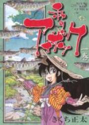 私のアイザック 第01巻 [Watashi no Isaac vol 01]