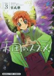 天国のススメ! 第01巻 [Tengoku no Susume! vol 01]