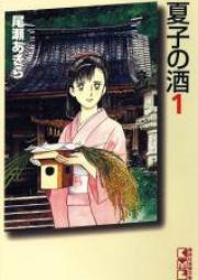 夏子の酒 第01-12巻 [Natsuko no Sake vol 01-12]