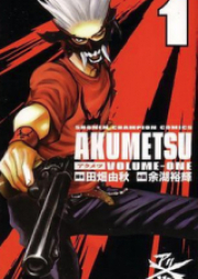 アクメツ 第01-18巻 [Akumetsu vol 01-18]
