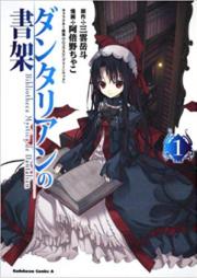 [Novel] ダンタリアンの書架 第01-08巻 [Dantalian no Shoka vol 01-08]