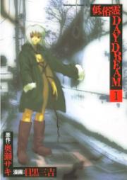 低俗霊DAYDREAM 第01-10巻 [Teizokurei Daydream vol 01-10]