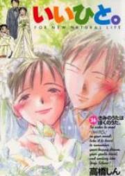 いいひと。 第01-26巻 [Ii Hito vol 01-26]