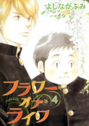 フラワー・オブ・ライフ 第01-04巻 [Flower of Life vol 01-04]