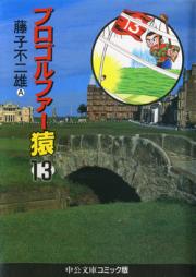 プロゴルファー猿 第01-13巻 [Pro Golfer Saru vol 01-13]