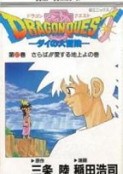 ドラゴンクエスト ダイの大冒険 第01-37巻 [Dragon Quest: Dai no Daibouken vol 01-37]