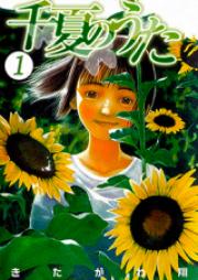 千夏のうた 第01-03巻 [Chinatsu no Uta vol 01-03]