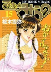 マイホームみらの 第01-15巻 [My Home Mirano vol 01-15]