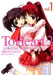 To Heart 2 – Colorful Note 第01-03巻