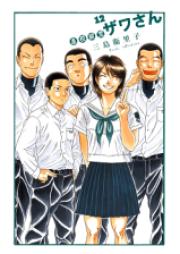 高校球児 ザワさん 第01-12巻 [Koukou Kyuuji Zawa-san vol 01-12]