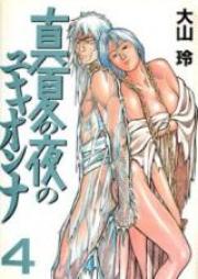 真夏の夜のユキオンナ 第01-04巻 [Manatsu no Yoru no Yukionna vol 01-04]