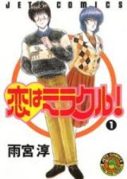 恋はミラクル! 第01-06巻 [Koi ha Miracle vol 01-06]