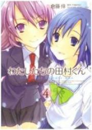 わたしたちの田村くん 第01-04巻[Watashitachi no Tamura-kun Vol 01-04]