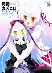 [Artbook] 司田カズヒロアートワークス 星空のメモリア with Eternal Heart [Shida Kazuhiro Art works Hoshizora no Memoria with Eternal Heart]
