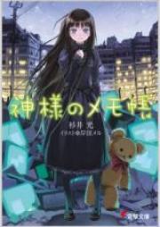神様のメモ帳 第01-03巻 [Kamisama no Memochou vol 01-03]