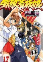 無敵看板娘 第01-17巻 [Muteki Kanban Musume vol 01-17]