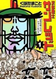 天体戦士サンレッド 完全版 第01-21巻 [Tentai Senshi Sanred vol 01-21]