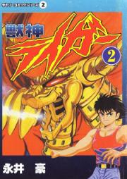獣神ライガー 第01-02巻 [Juushin Liger vol 01-02]