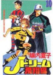 Jドリーム飛翔編 第01-10巻 [J-Dream Hishouhen vol 01-10]