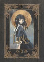 ルノ 第01巻 [Luno vol 01]