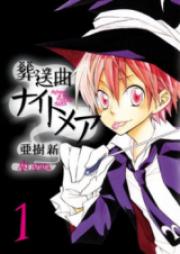 葬送曲ナイトメア 第01-02巻 [Sousoukyoku Nightmare vol 01-02]