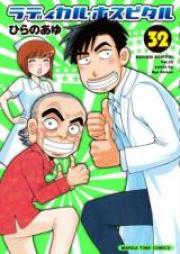 ラディカル・ホスピタル 第01-20巻 [Radical Hospital vol 01-20]