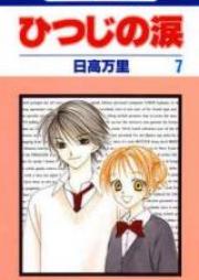 ひつじの涙 第01-07巻 [Hitsuji no Namida vol 01-07]