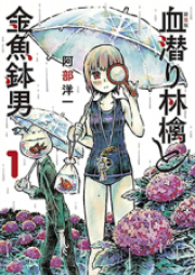 血潜り林檎と金魚鉢男 第01-02巻 [Chimoguri Ringo to Kingyobachi Otoko vol 01-02]