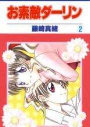 お素敵ダーリン 第01-02巻 [Osuteki Darling vol 01-02]