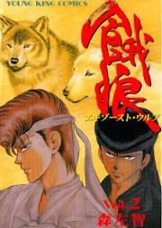 餓狼 第01-02巻 [Garou vol 01-02]
