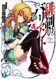 [Novel] 緋剣のバリアント 第01-02巻 [Hiken no Valiant vol 01-02]