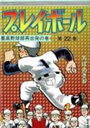 プレイボール 第01-22巻 [Play Ball vol 01-22]