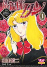 傀儡師リン 第01-04巻 [Kugutsushi Lin vol 01-04]