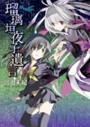 瑠璃垣夜子の遺言 第01巻 [Rurigaki Yoruko no Yuigon vol 01]