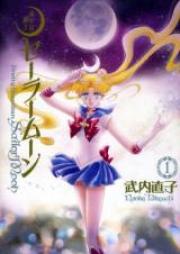美少女戦士セーラームーン 第01-18巻 [Bishoujo Senshi Sailormoon vol 01-18]