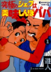 究極のシェフは美味しんぼパパ 第01-03巻 [Kyuukyoku no Chef ha Oishinbo Papa vol 01-03]