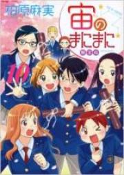 宙のまにまに 第01-10巻 [Sora no Manimani vol 01-10]